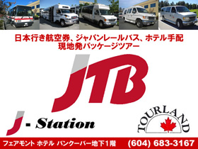 JTB International (Canada)